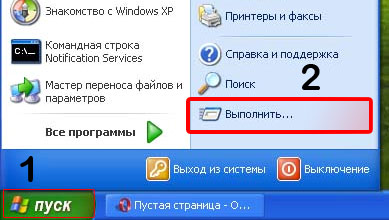 вход в реестр windows xp